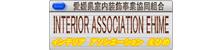 愛媛県室内装飾事業協同組合