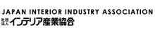 インテリア産業協会