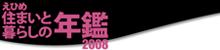えひめ住まいと暮らしの年鑑2008